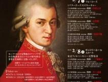 2015/3/7・8交響曲全曲演奏会チラシ