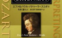 モーツァルト演奏法と解釈