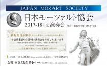 mozart2017_o_eyecatch_02